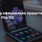 Samsung официально представила Galaxy Z Flip 5G