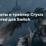 Скриншоты и трейлер Crysis Remastered для Switch