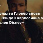 Слух: Дональд Гловер вновь сыграет Лэндо Калриссиана в одном из сериалов Disney+