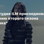 Слух: Студия ILM присоединилась к созданию второго сезона «Ведьмака»