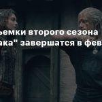 СМИ: Съемки второго сезона «Ведьмака» завершатся в феврале 2021