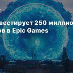 Sony инвестирует 250 миллионов долларов в Epic Games