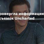 Sony опровергла информацию о начале съемок Uncharted