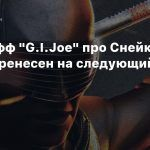 Спин-офф «G.I.Joe» про Снейк Айза перенесен на следующий год