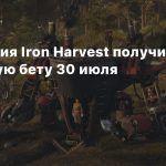 Стратегия Iron Harvest получит открытую бету 30 июля