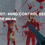 SUPERHOT: MIND CONTROL DELETE выйдет 16 июля