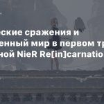 Тактические сражения и разрушенный мир в первом трейлере мобильной NieR Re[in]carnation