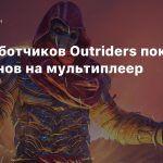 У разработчиков Outriders пока нет планов на мультиплеер