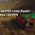 В DIRT 5 на PS5 тоже будет поддержка 120 FPS