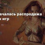В GOG началась распродажа ролевых игр