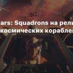 В Star Wars: Squadrons на релизе будет 8 космических кораблей