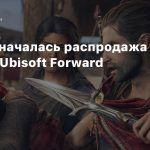 В Uplay началась распродажа по случаю Ubisoft Forward