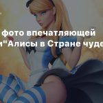 Видео и фото впечатляющей фигурки»Алисы в Стране чудес» за $399