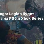 Watch Dogs: Legion будет доступна на PS5 и Xbox Series X