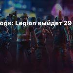Watch Dogs: Legion выйдет 29 октября