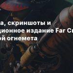 Заставка, скриншоты и коллекционное издание Far Cry 6 с репликой огнемета