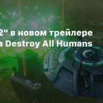 «Зона 42» в новом трейлере ремейка Destroy All Humans