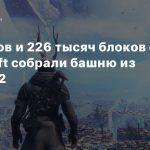 168 часов и 226 тысяч блоков — в Minecraft собрали башню из Destiny 2