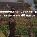 Более миллиона человек сыграли в Grounded за первые 48 часов