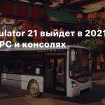 Bus Simulator 21 выйдет в 2021 году на PC и консолях