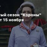 Четвертый сезон «Короны» стартует 15 ноября