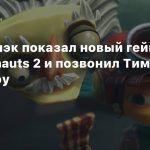 Джек Блэк показал новый геймплей Psychonauts 2 и позвонил Тиму Шейферу