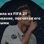 EA удалила из FIFA 21 празднование, посчитав его токсичными