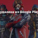 Fortnite удалена из Google Play