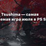Ghost of Tsushima — самая скачиваемая игра июля в PS Store