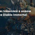 Классы и геймплей в новом трейлере Diablo Immortal