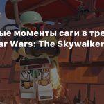 Ключевые моменты саги в трейлере LEGO Star Wars: The Skywalker Saga