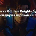 Кооператив Gotham Knights будет ограничен двумя игроками и только по сети