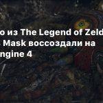 Локацию из The Legend of Zelda: Majora's Mask воссоздали на Unreal Engine 4