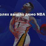 На консолях вышло демо NBA 2K21