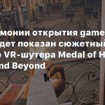 На церемонии открытия gamescom 2020 будет показан сюжетный трейлер VR-шутера Medal of Honor: Above and Beyond