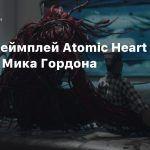 Новый геймплей Atomic Heart под музыку Мика Гордона