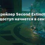 Новый трейлер Second Extinction, ранний доступ начнется в сентябре