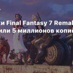 Отгрузки Final Fantasy 7 Remake превысили 5 миллионов копий