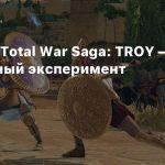 Оценки Total War Saga: TROY — Достойный эксперимент