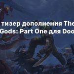 Первый тизер дополнения The Ancient Gods: Part One для Doom Eternal