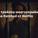Первый трейлер многосерийного триллера Ratched от Netflix
