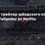Первый трейлер шведского сериала Young Wallander от Netflix
