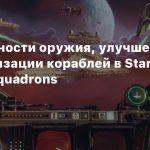 Подробности оружия, улучшений и кастомизации кораблей в Star Wars: Squadrons