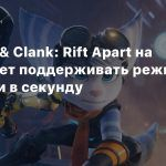 Ratchet & Clank: Rift Apart на PS5 будет поддерживать режим с 60 кадрами в секунду