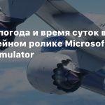 Разная погода и время суток в геймплейном ролике Microsoft Flight Simulator