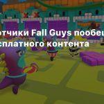 Разработчики Fall Guys пообещали гору бесплатного контента