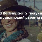 Red Dead Redemption 2 получила патч, исправляющий вылеты на PC