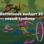 Ремейк Battletoads выйдет 20 августа — новый трейлер