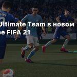 Режим Ultimate Team в новом трейлере FIFA 21
