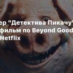 Режиссер «Детектива Пикачу» снимет фильм по Beyond Good & Evil для Netflix